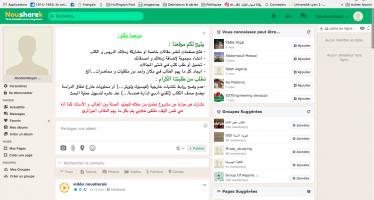 Lancement de Nousharek, réseau social algérien dédié à l'éducation