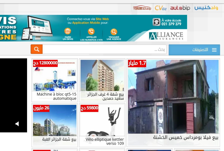 OuedKniss lance une version arabe de son site d'annonces