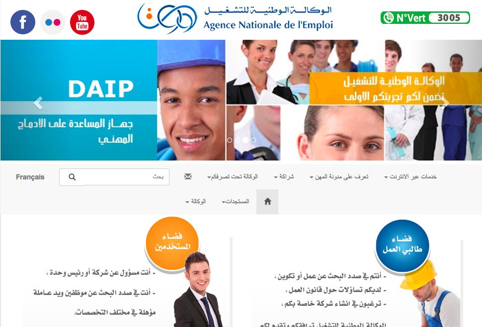 L'ANEM lance un nouveau site web